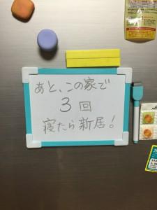 仮住まいの冷蔵庫に掛けてありました!