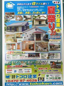 第8回トコロ建業夏祭り広告